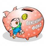 Пенсійне забезпечення бюджетників: відповідь Мінсоцполітики