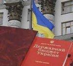 Відповідь Комітету з питань соціальної політики та праці ВРУ на звернення ЦК Профспілки