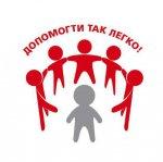 Благодійна діяльність профспілки