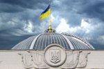 Проект закону № 4648 – відхилений Верховною Радою України