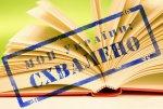 Схвалено рішення колегії МОН про завдання на 2014-2015 навчальний рік