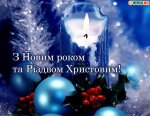 Вітання З Новим 2015 роком.