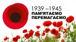 День пам'яті та примирення «1939-1945 Пам'ятаємо. Перемагаємо»