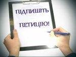 Петицію «Про надбавку за престижність педагогічної праці» оприлюднено на сайті Президента України