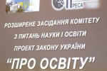 Законопроект «Про освіту» рекомендовано повернути на доопрацювання Кабінету Міністрів України