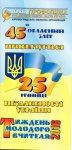 45-та весна молодих вчителів Кіровоградщини