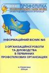 ІНФОРМАЦІЙНИЙ ВІСНИК №5 З ОРГАНІЗАЦІЙНОЇ РОБОТИ  ТА ДІЛОВОДСТВА  В ПЕРВИННИХ ПРОФСПІЛКОВИХ ОРГАНІЗАЦІЯХ