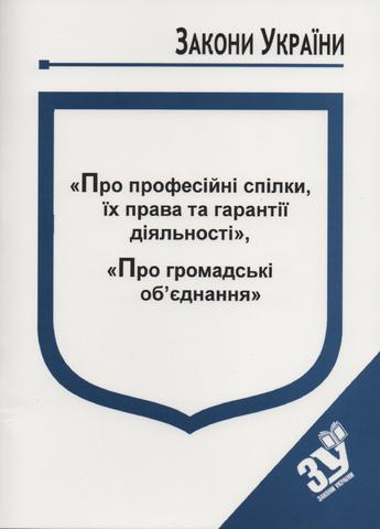 Адміністративно-правовий статус громадських об'єднань
