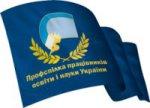 Президія ЦК Профспілки: перспективи роботи на 2017 рік