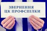 Щодо збільшення освітньої субвенції та додаткової дотації місцевим бюджетам – звернення ЦК Профспілки