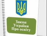 """Пропозиції та рекомендації до проекту ЗУ """"Про освіту"""""""