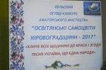 Парад талантів освітян Кіровоградщини