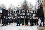 У Києві освітяни вимагали залишити технікуми на фінансуванні держбюджету