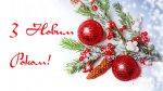 Привітання до новорічно-різдвяних свят!