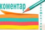 Коментар Профспілки щодо підвищення посадових окладів педпрацівникам з 1 січня