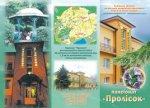 Подяка Львівської обласної організації