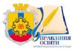 Інформація Управління освіти Кіровоградської ОДА щодо оплати праці педпрацівників заладів та установ освіти області у 2018 році