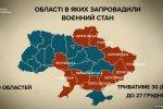 Парламент ухвалив введення воєнного стану в низці областей України