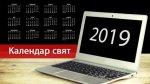 Державні свята України – календар на 2019 рік