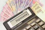 Виплата заробітної плати на постійному контролі