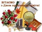 Привітання до Дня працівників освіти