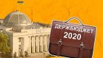 Прийнято Закон «Про Державний бюджет України на 2020 рік»