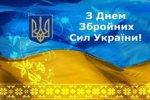 Вітаємо із Днем Збройних Сил України!