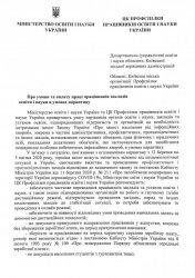 Умови та оплата праці працівників освіти в умовах карантину: спільний лист МОН і Профспілки