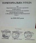 Територіальну Угоду на 2020-2022 роки на Кіровоградщині підписано