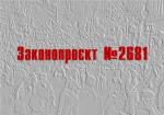 Відповідь народного депутат України Дануци О.А. на звернення обласної організації профспілки освітян проти прийняття законопроекту №2681