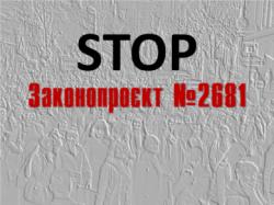 Народний депутат України ВЕЛИЧКОВИЧ М.Р. підтримує  профспілку щодо неприйняття законопроекту №2681