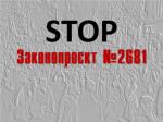 ВСЕУКРАЇНСЬКЕ ОБЄДНАННЯ «БАТЬКІВЩИНА» підтримує  профспілку щодо неприйняття законопроекту №2681