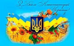 Вітання з Днем Конституції України