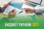 Прийнято Закон « Про Державний бюджет України на 2021 рік»