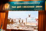 Час дій та якісних змін – відбувся з'їзд Федерації профспілок України