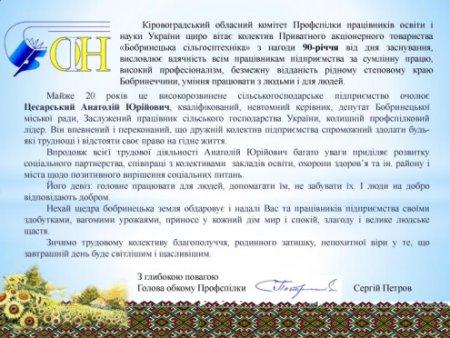 Вітаємо  колектив ПрАТ «Бобринецька сільгосптехніка»  та його керівника Цесарського Анатолія Юрійовича з 90-річним ювілеєм підприємства!