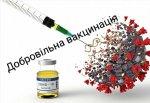 Про вакцинацію від COVID-19